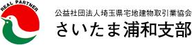 公益社団法人埼玉県宅地建物取引業協会さいたま浦和支部
