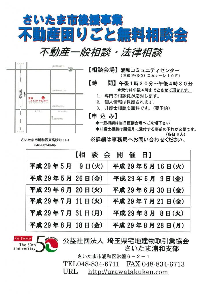 平成29年相談会開催日程